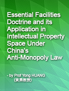 Essential Facilities Doctrine and its Application in Intellectual Property Space Under China's Anti-Monopoly Law